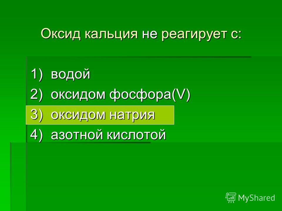 При комнатной температуре кальций не реагирует с: 1) кислородом2) водой 3) соляной кислотой 4) азотом