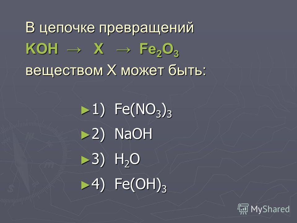 В цепочке превращений FeCl 3 X 1 X 2 Fe(OH) 3 веществами Х 1 и Х 2 могут быть соответственно: 1) Fe 2 (SO 4 ) 3 и Fe 2 O 3 1) Fe 2 (SO 4 ) 3 и Fe 2 O 3 2) FePO 4 и Fe 3 O 4 2) FePO 4 и Fe 3 O 4 3) Fe(NO 3 ) 3 и Fe 2 O 3 3) Fe(NO 3 ) 3 и Fe 2 O 3 4) F