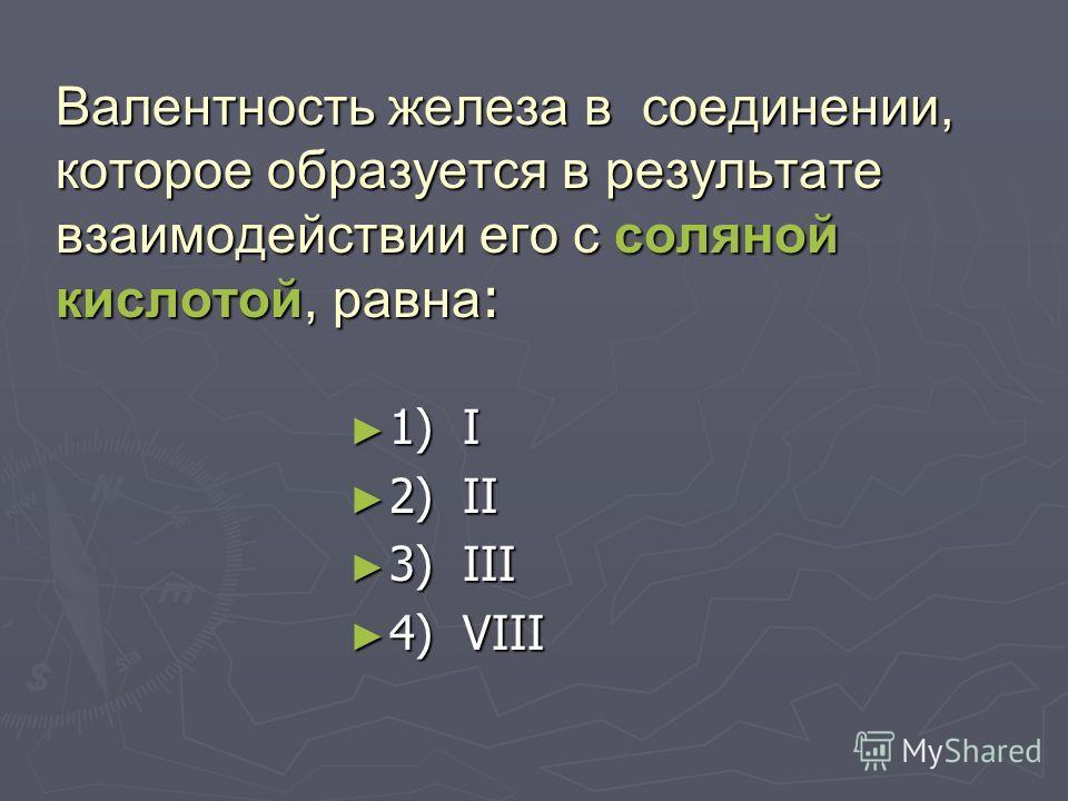 Степень окисления железа в соединении, которое получается в результате взаимодействия его с хлором, равна: 1) +1 1) +1 2) +2 2) +2 3) +3 3) +3 4) +6 4) +6