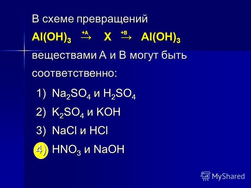 Гидроксид алюминия в отличие от гидроксида калия взаимодействует с: 1) соляной кислотой 2) оксидом серы(VI) 3) серной кислотой 4) гидроксидом натрия