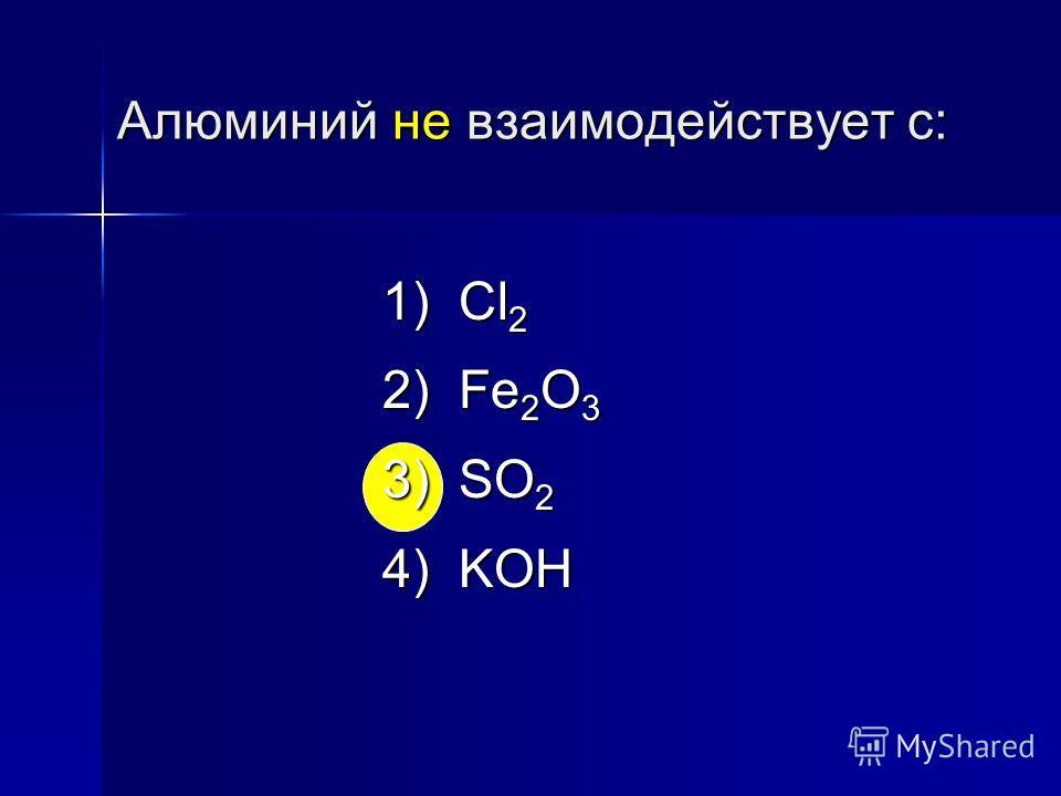 Алюминий вступает в химическое взаимодействие с водой: 1) при нагревании 2) при отсутствии оксидной пленки 3) при высоком давлении 4) не взаимодействует ни при каких условиях