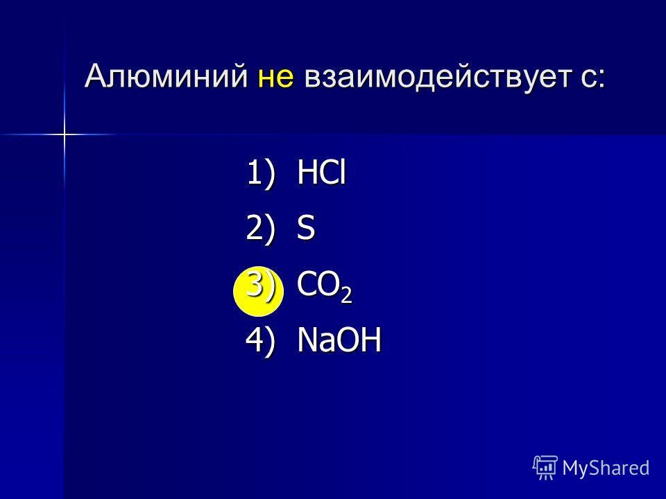 Алюминий не взаимодействует c: 1) Cl 2 2) Fe 2 O 3 3) SO 2 4) KOH