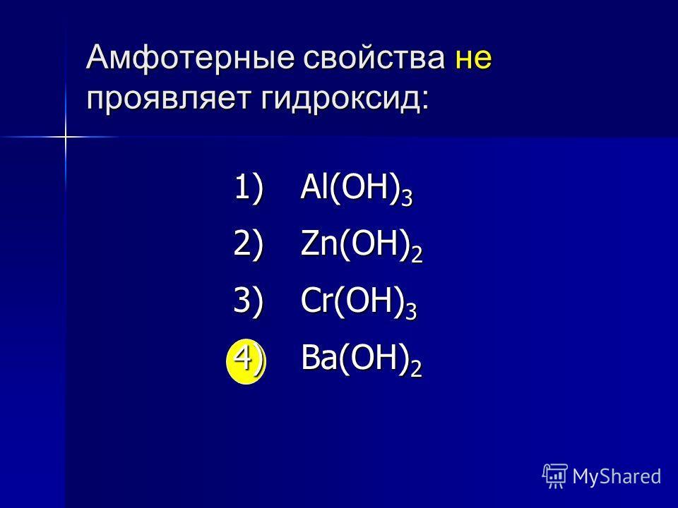 Сокращенное ионное уравнение реакции Al 3+ + 3OH – = Al(OH) 3 соответствует взаимодействию: 1) алюминия с гидроксидом натрия 2) алюминия с водой 3) хлорида алюминия с гидроксидом меди(II) 4) хлорида алюминия с гидроксидом натрия