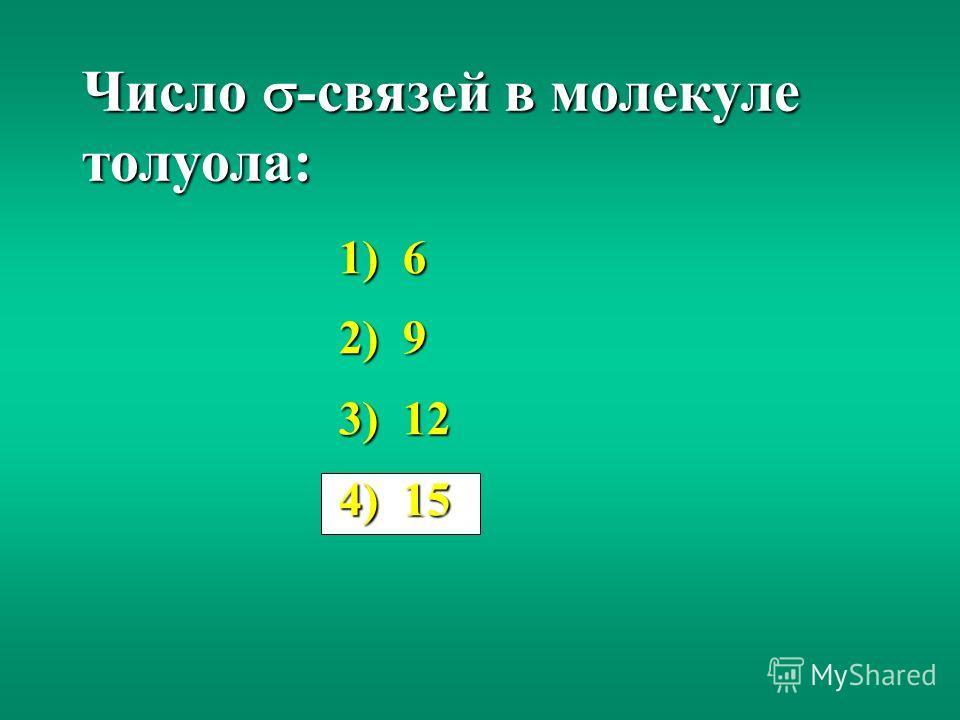 Толуол и этилбензол являются: 1) гомологами 2) изомерами 3) одни и тем же веществом 4) таутомерами