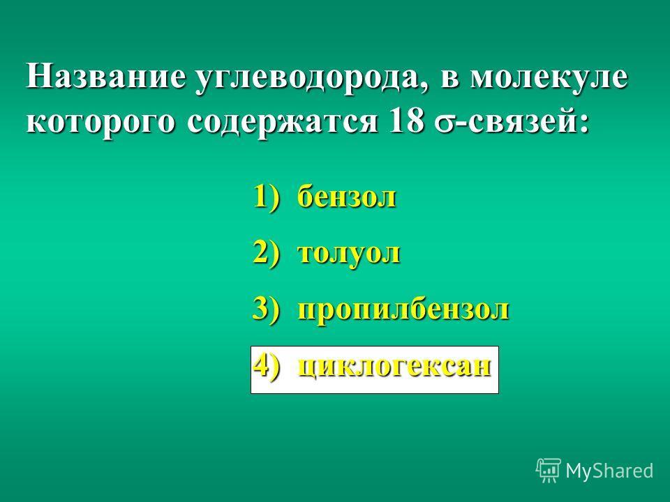 Число -связей в молекуле толуола: 1) 6 2) 9 3) 12 4) 15