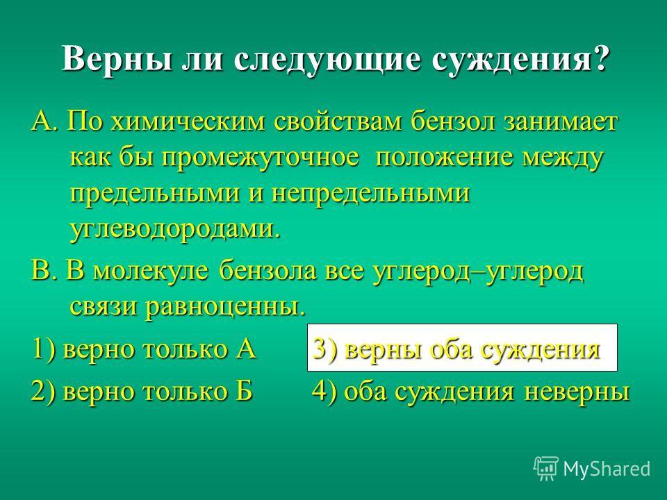 Бензол можно получить тримеризацией: 1) этана 2) этина 3) этена 4) хлорэтана
