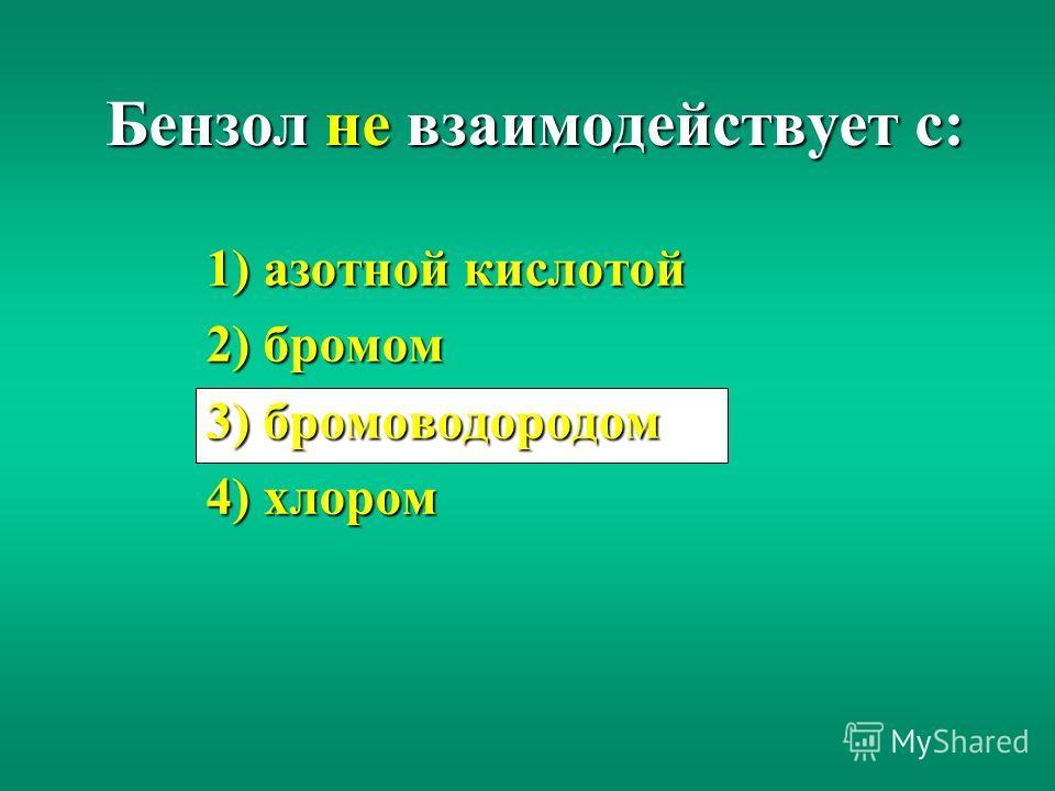 Взаимодействие бензола с хлором на свету приводит к образованиию: 1) хлорбензола 2) гексахлорбензола 3) хлоргексана 4) гексахлорциклогексана