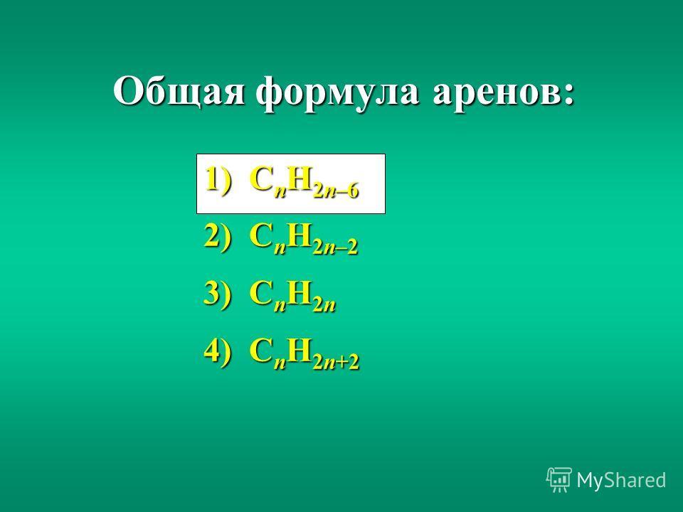 Ароматические углеводороды Тесты