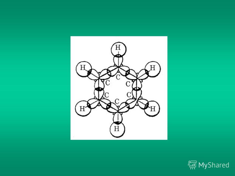 Гибридные орбитали атомов углерода в молекуле бензола ориентированы: 1) к вершинам тетраэдра 2) на плоскости под углами 120° 3) к вершинам куба 4) вдоль прямой линии (под углом 180°)