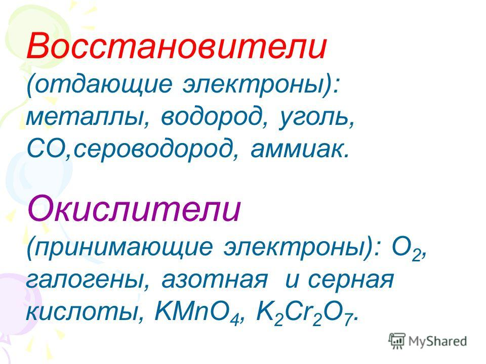 Восстановители (отдающие электроны): металлы, водород, уголь, СO,сероводород, аммиак. Окислители (принимающие электроны): O 2, галогены, азотная и серная кислоты, KMnO 4, K 2 Cr 2 O 7.