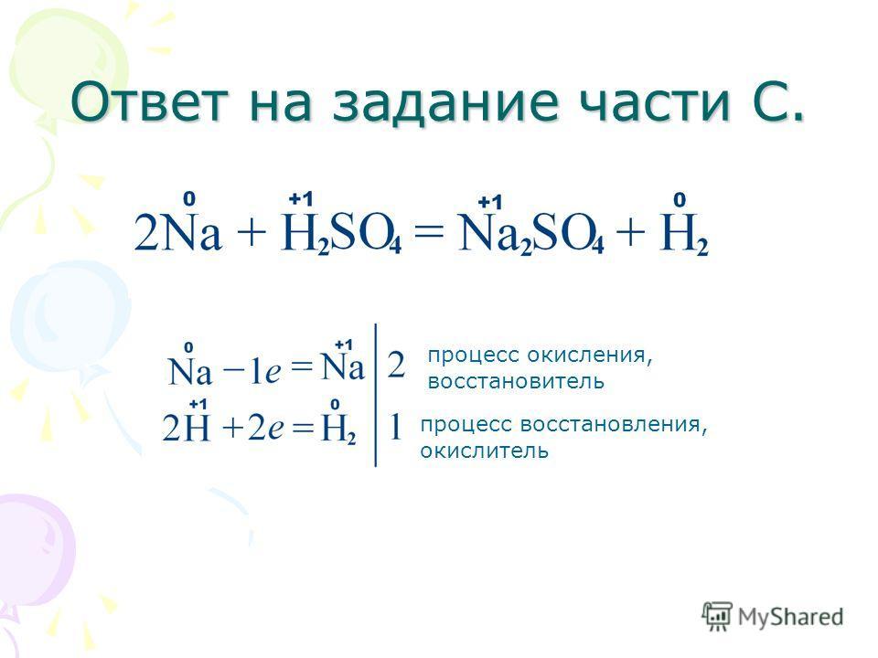 Ответ на задание части С. процесс окисления, восстановитель процесс восстановления, окислитель