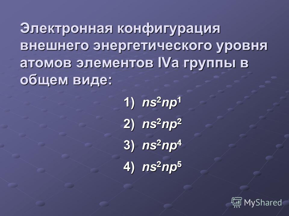 Электронную конфигурацию внешнего энергетического уровня 4s 2 4p 2 имеет атом: 1) С 2) Si 3) Ge 4) Sn