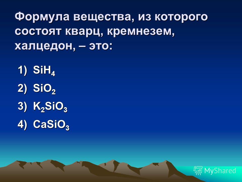 Формула вещества, которое называют жидким стеклом, или силикатным клеем: 1) Si 2) SiO 2 3) Na 2 SiO 3 4) CaSiO 3