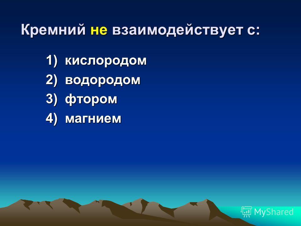 Кварц, кварцевый песок, горный хрусталь, аметист, яшма образованы одним и тем же веществом, формула которого: 1) Si 3) K 2 SiO 3 2) SiO 2 4) CaSiO 3