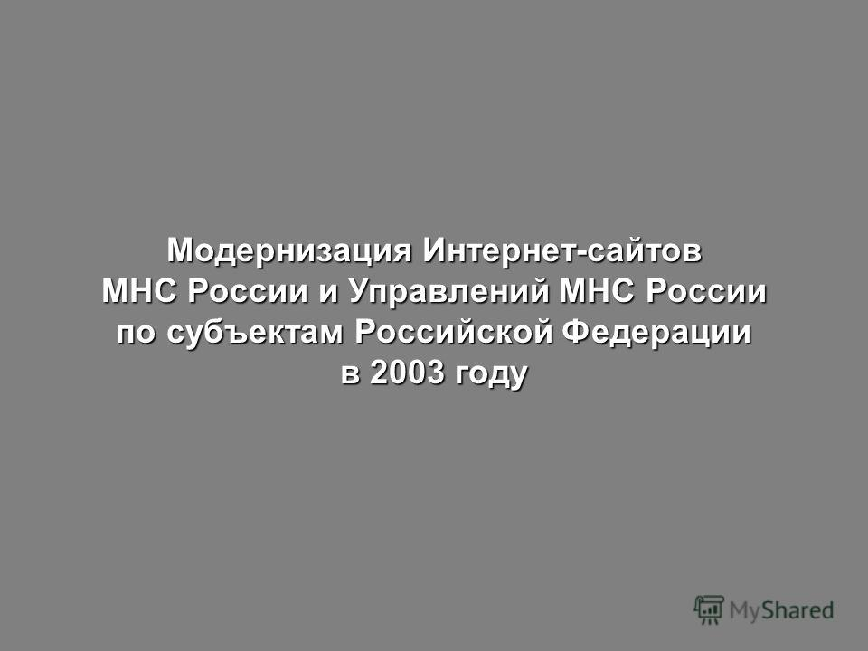 Модернизация Интернет-сайтов МНС России и Управлений МНС России по субъектам Российской Федерации в 2003 году