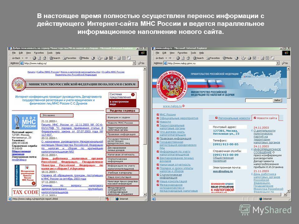 В настоящее время полностью осуществлен перенос информации с действующего Интернет-сайта МНС России и ведется параллельное информационное наполнение нового сайта.
