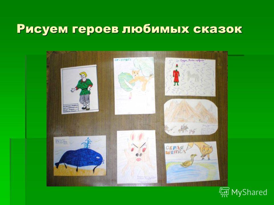 Рисуем героев любимых сказок