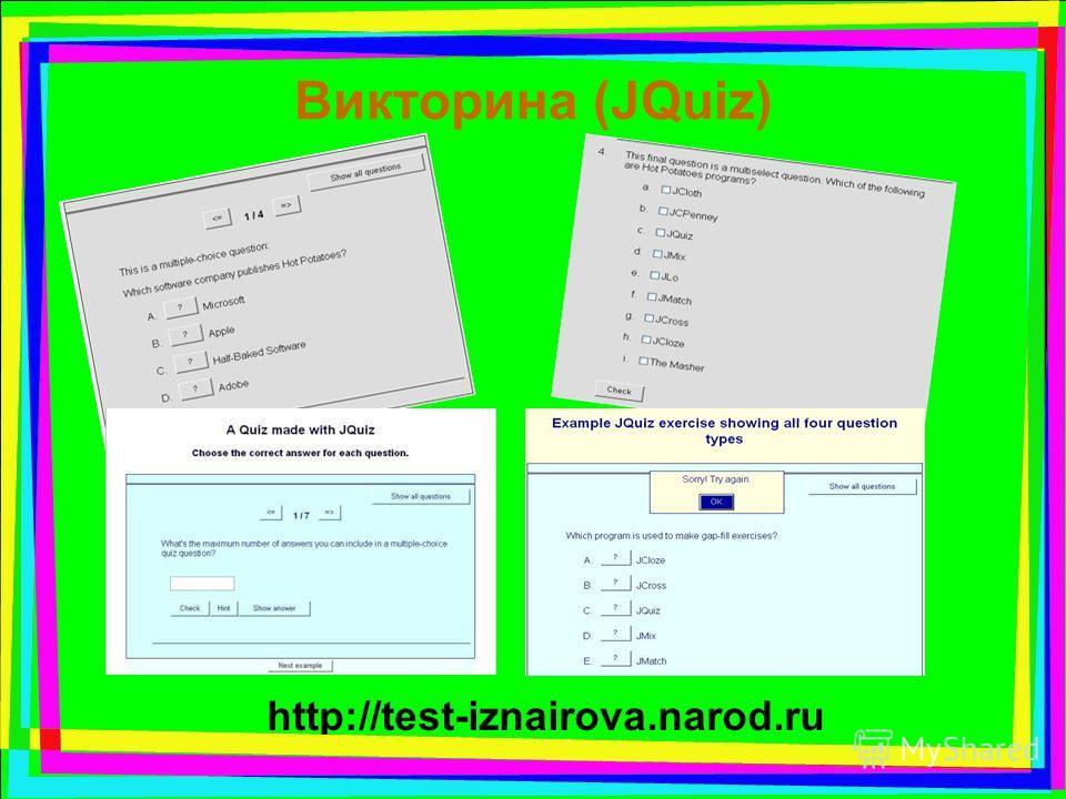 Викторина (JQuiz) http://test-iznairova.narod.ru