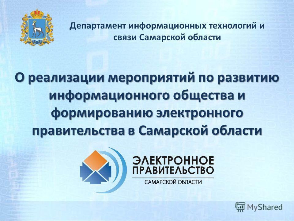 О реализации мероприятий по развитию информационного общества и формированию электронного правительства в Самарской области Департамент информационных технологий и связи Самарской области