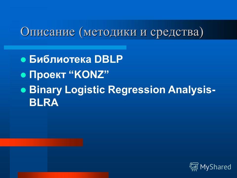 Описание (методики и средства) Библиотека DBLP Проект KONZ Binary Logistic Regression Analysis- BLRA