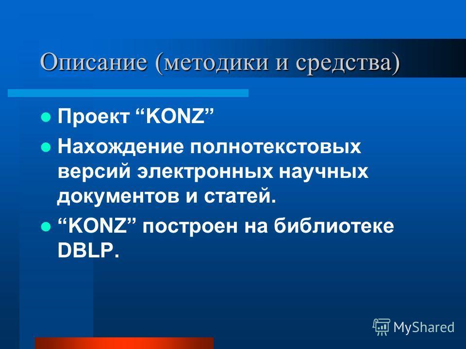 Описание (методики и средства) Проект KONZ Нахождение полнотекстовых версий электронных научных документов и статей. KONZ построен на библиотеке DBLP.