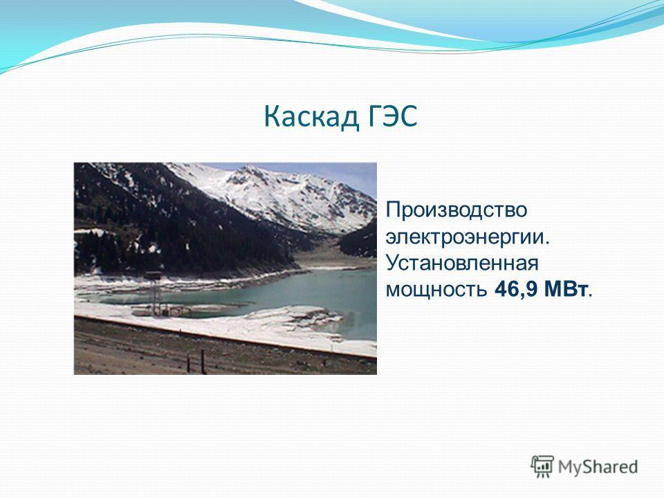 Каскад ГЭС Производство электроэнергии. Установленная мощность 46,9 МВт.