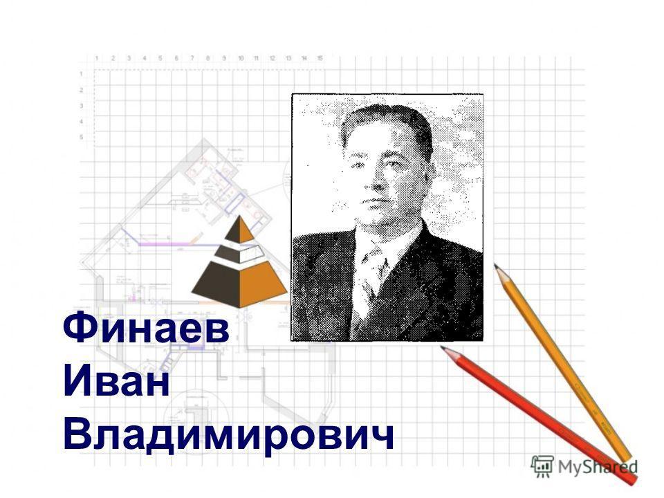 Финаев Иван Владимирович