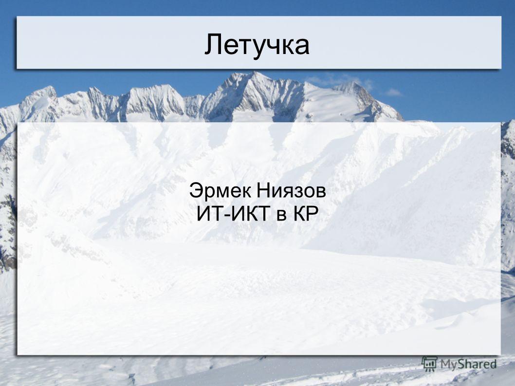 Летучка Эрмек Ниязов ИТ-ИКТ в КР