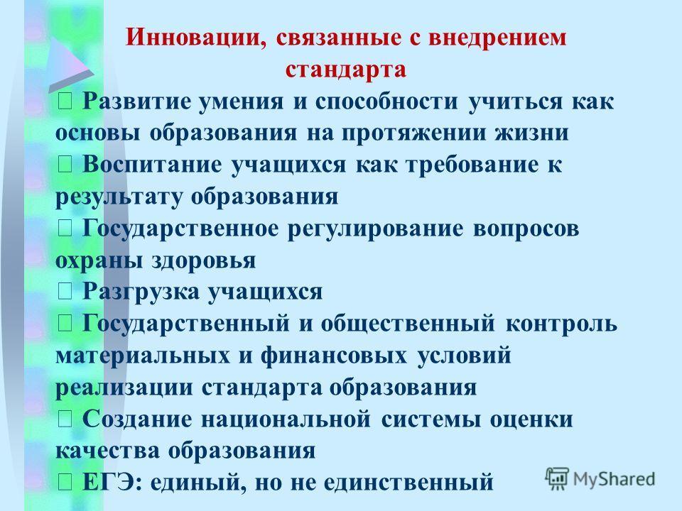 Необходимость введения новых стандартов Выпускники российской школы по уровню фактических знаний заметно превосходят своих сверстников из большинства стран (лучше учащихся многих стран выполняют задания репродуктивного характера, однако их результаты