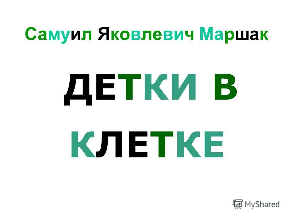 ДЕТКИ В Самуил Яковлевич Маршак КЛЕТКЕ
