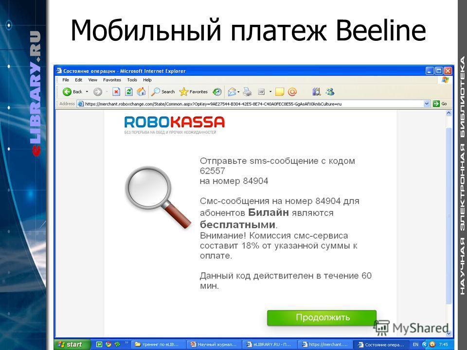 Мобильный платеж Beeline