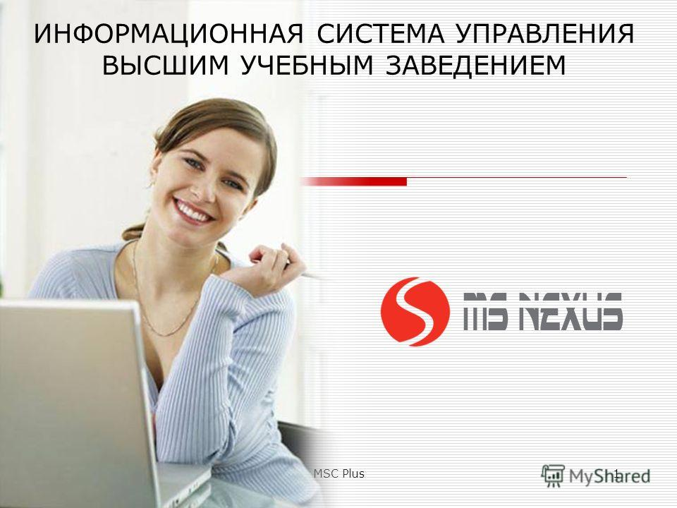 MS NeXusMSC Plus1 ИНФОРМАЦИОННАЯ СИСТЕМА УПРАВЛЕНИЯ ВЫСШИМ УЧЕБНЫМ ЗАВЕДЕНИЕМ