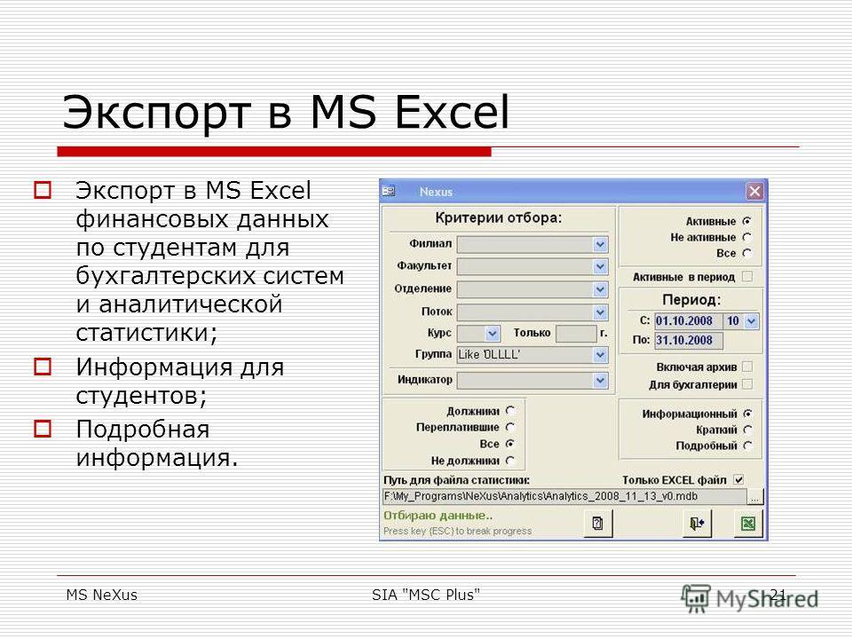 MS NeXusSIA MSC Plus21 Экспорт в MS Excel Экспорт в MS Excel финансовых данных по студентам для бухгалтерских систем и аналитической статистики; Информация для студентов; Подробная информация.