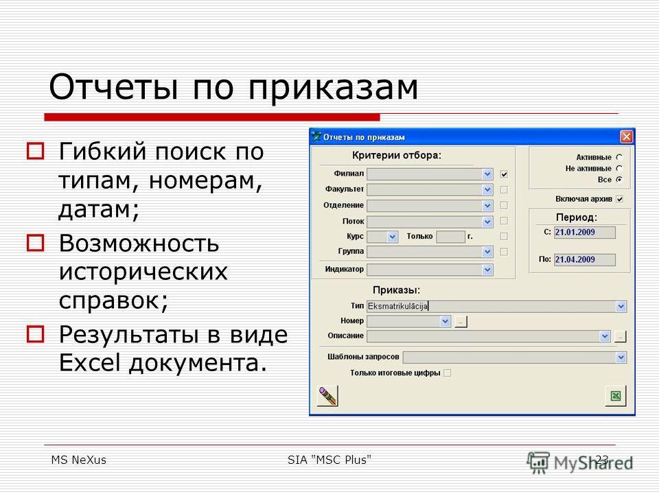 MS NeXusSIA MSC Plus23 Отчеты по приказам Гибкий поиск по типам, номерам, датам; Возможность исторических справок; Результаты в виде Excel документа.