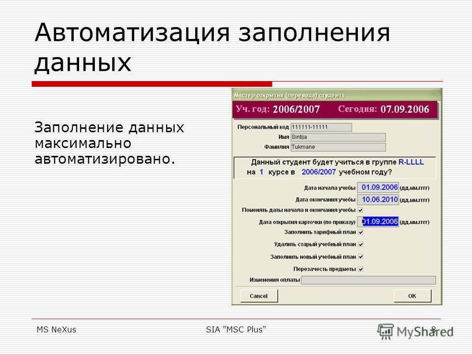 MS NeXusSIA MSC Plus8 Автоматизация заполнения данных Заполнение данных максимально автоматизировано.