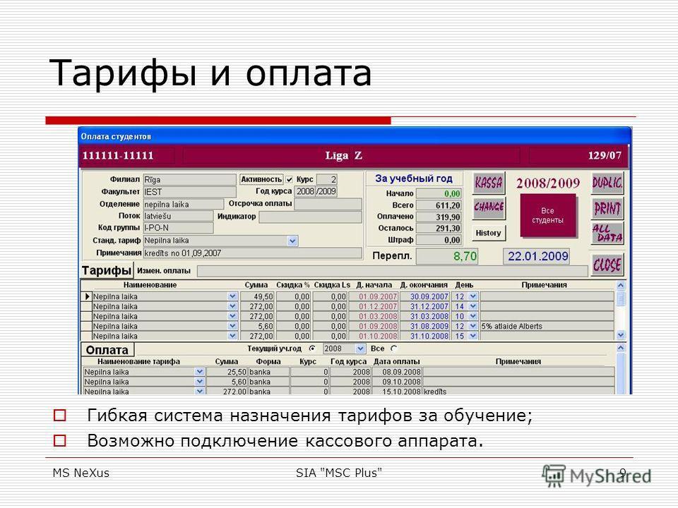 MS NeXusSIA MSC Plus9 Тарифы и оплата Гибкая система назначения тарифов за обучение; Возможно подключение кассового аппарата.