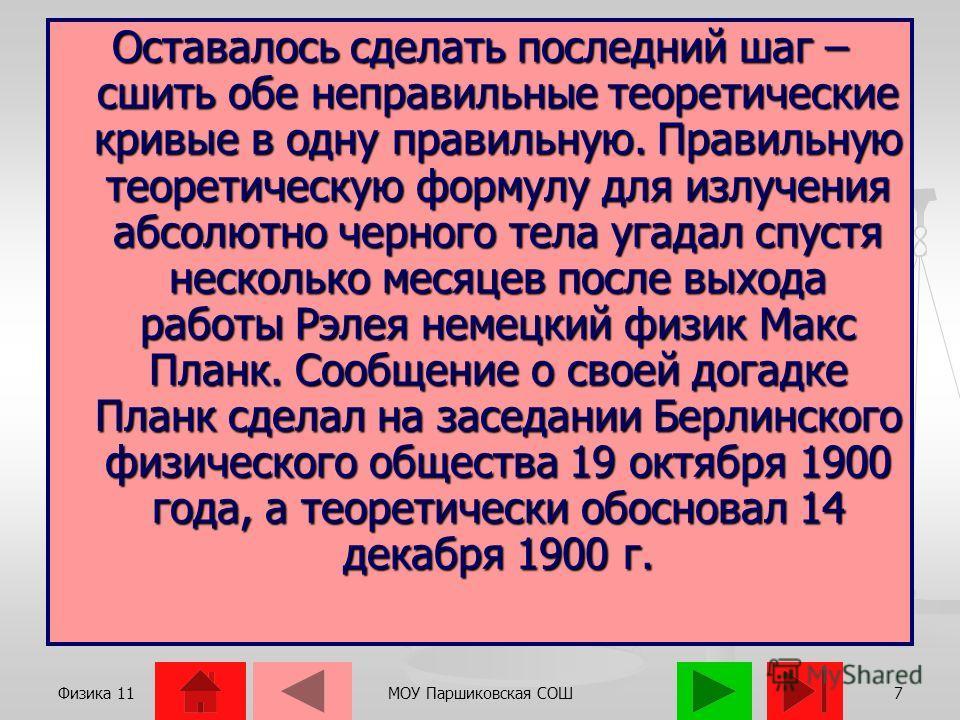 Физика 11МОУ Паршиковская СОШ6 Кривая распределения энергии в спектре абсолютно чёрного тела