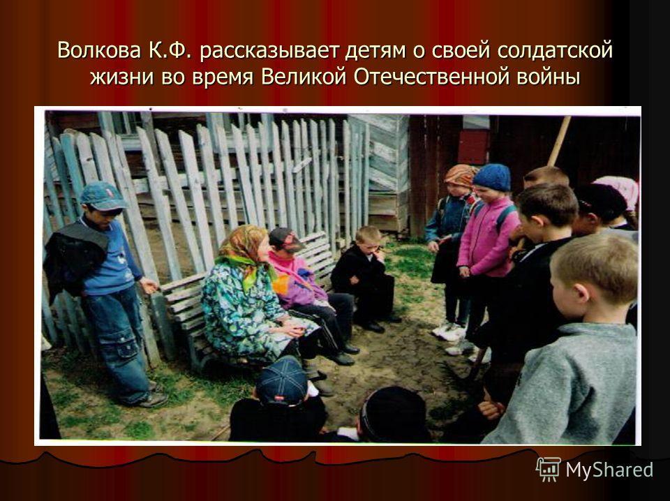 Волкова К.Ф. рассказывает детям о своей солдатской жизни во время Великой Отечественной войны