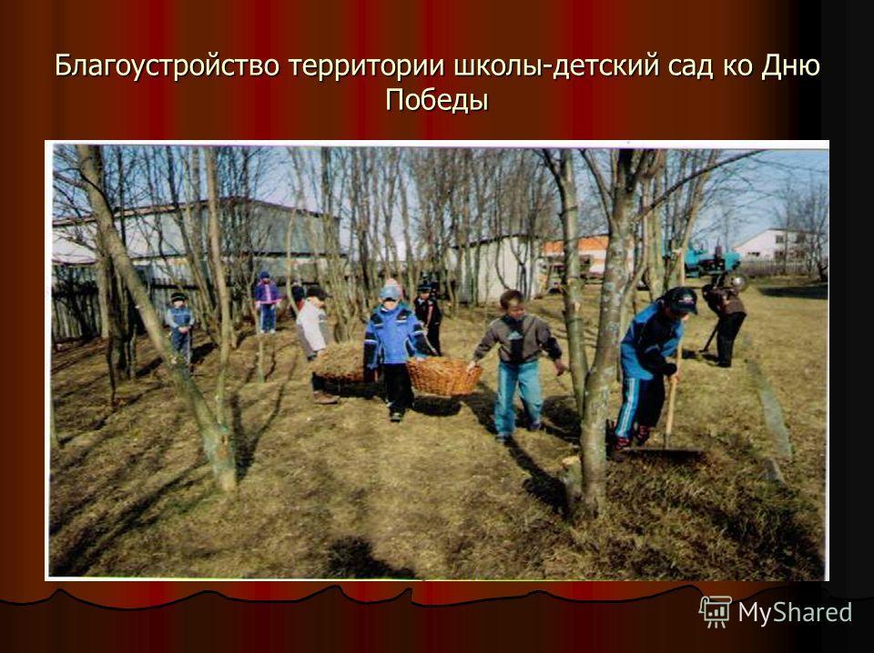 Благоустройство территории школы-детский сад ко Дню Победы