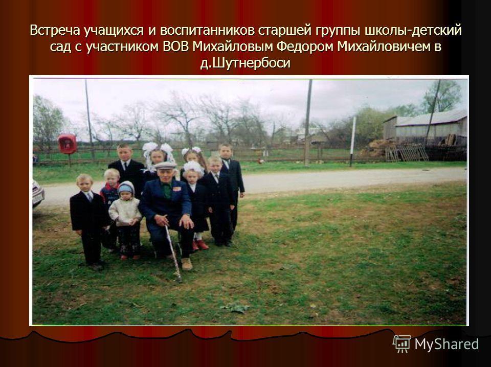 Встреча учащихся и воспитанников старшей группы школы-детский сад с участником ВОВ Михайловым Федором Михайловичем в д.Шутнербоси