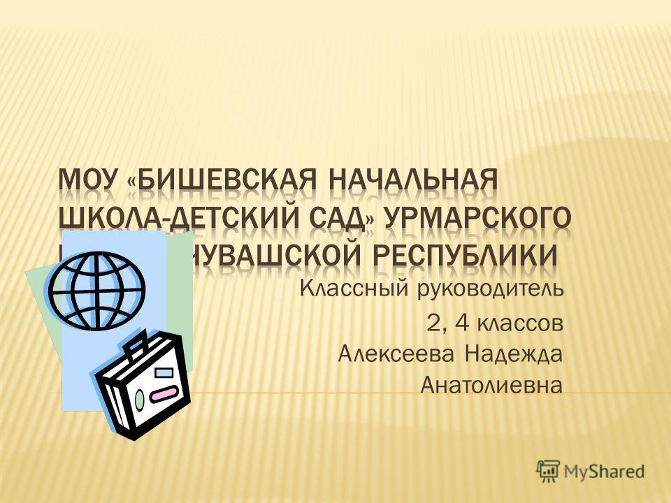 Классный руководитель 2, 4 классов Алексеева Надежда Анатолиевна