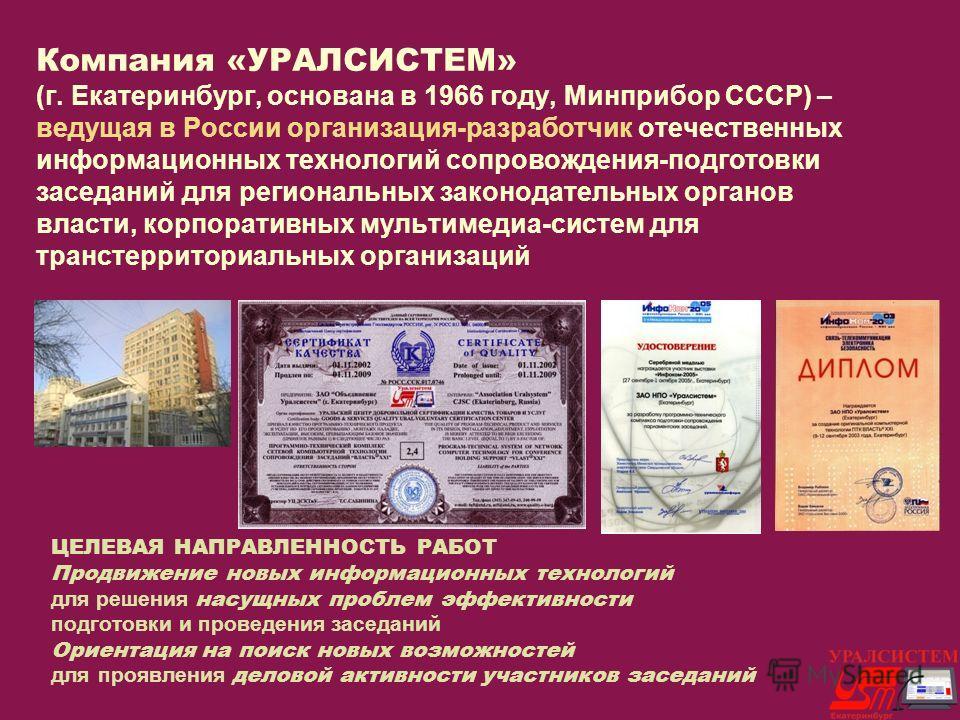 Компания «УРАЛСИСТЕМ» (г. Екатеринбург, основана в 1966 году, Минприбор СССР) – ведущая в России организация-разработчик отечественных информационных технологий сопровождения-подготовки заседаний для региональных законодательных органов власти, корпо