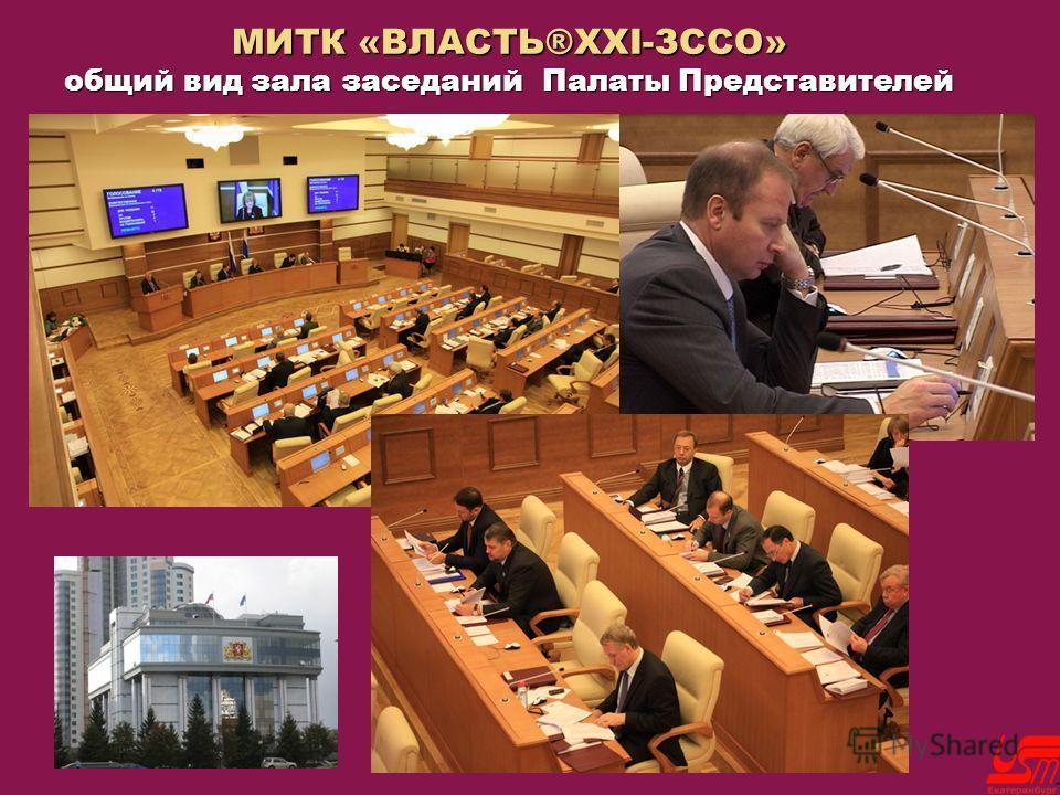МИТК «ВЛАСТЬ®XXI-ЗССО» общий вид зала заседаний Палаты Представителей