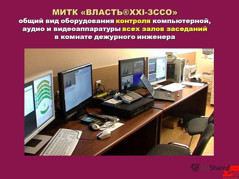 МИТК «ВЛАСТЬ®XXI-ЗССО» общий вид оборудования контроля компьютерной, аудио и видеоаппаратуры всех залов заседаний в комнате дежурного инженера