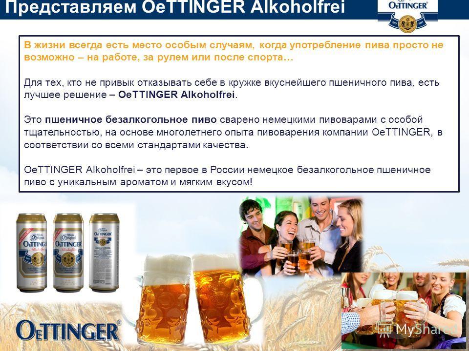 Представляем OeTTINGER Alkoholfrei В жизни всегда есть место особым случаям, когда употребление пива просто не возможно – на работе, за рулем или после спорта… Для тех, кто не привык отказывать себе в кружке вкуснейшего пшеничного пива, есть лучшее р