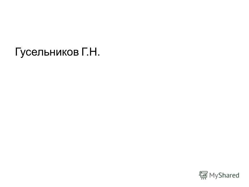 Гусельников Г.Н.