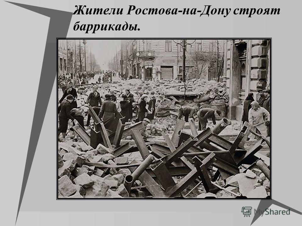 Жители Ростова-на-Дону строят баррикады.