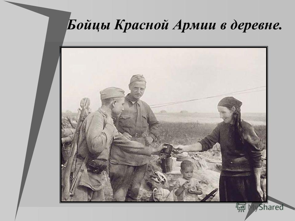 Бойцы Красной Армии в деревне.