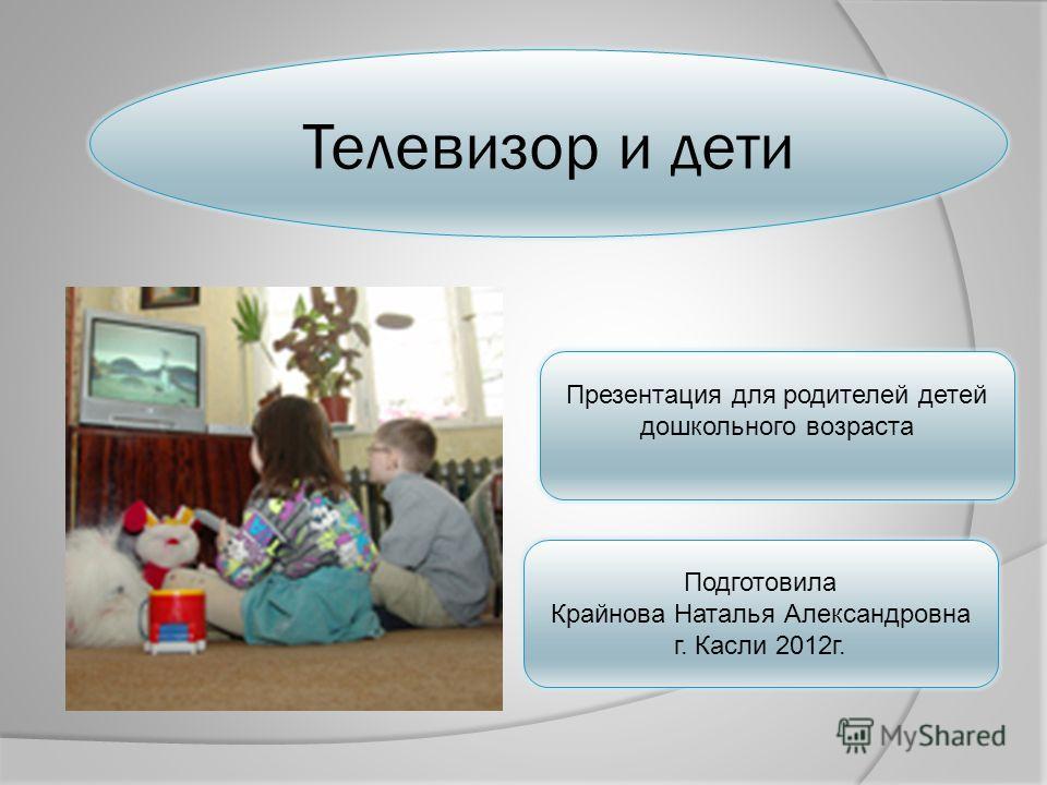 Телевизор и дети Презентация для родителей детей дошкольного возраста Подготовила Крайнова Наталья Александровна г. Касли 2012г.
