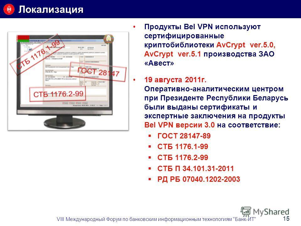 Локализация Продукты Bel VPN используют сертифицированные криптобиблиотеки AvCrypt ver.5.0, AvCrypt ver.5.1 производства ЗАО «Авест» 19 августа 2011г. Оперативно-аналитическим центром при Президенте Республики Беларусь были выданы сертификаты и экспе